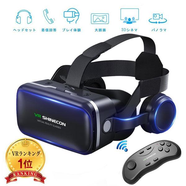 VR Shineconゴーグル